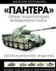 Пантера. Первая энциклопедия легендарного танка